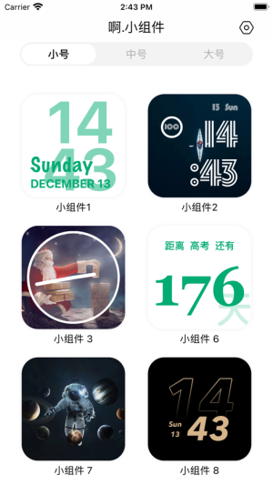 iOS14桌面啊.小组件app手机版图片1