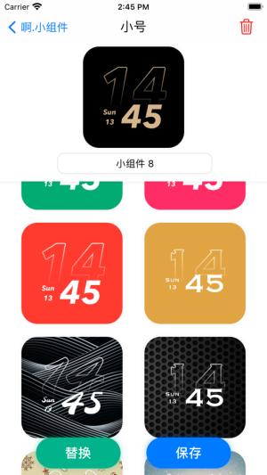 啊.小组件app图2