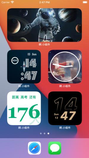 啊.小组件app图1