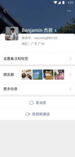 苏兔美化app图4