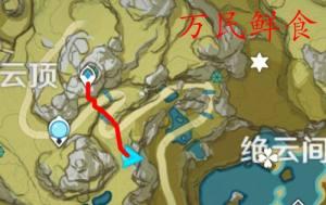 原神送餐任务第五天任务攻略:第五天送餐任务路线图图片3