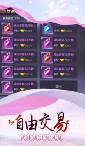 逆苍穹之剑王传说手游图3