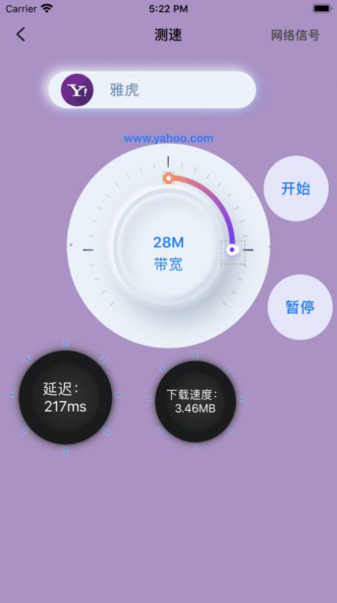小极测速工具app手机版图2: