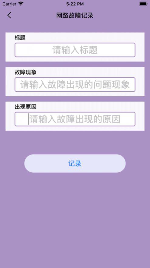 小极测速工具app手机版图5: