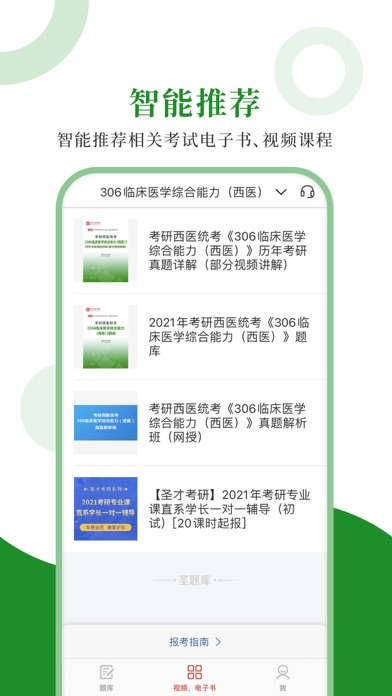 医学统考圣题库软件APP免费版图3: