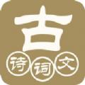 中华古诗词典app