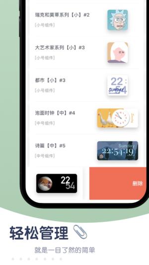 口袋小组件App图2