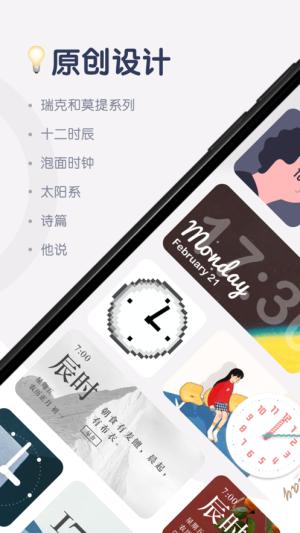 口袋小组件App图4