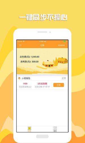 小闪电记账app图3