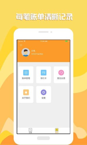 小闪电记账app图1