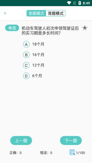 驾考技巧速成App图2