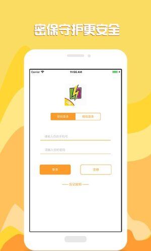 小闪电记账app图2