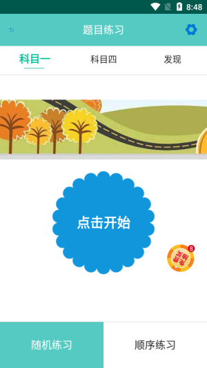 驾考技巧速成App图4