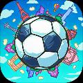 模拟足球战游戏官方最新版 v1.3.0