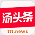 tttnews汤头条app兑换码官网版 v6.0.2