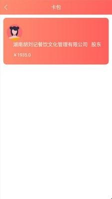 一众通app最新手机版图3: