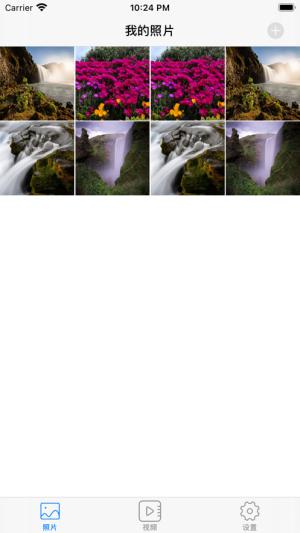 私人视频软件图1