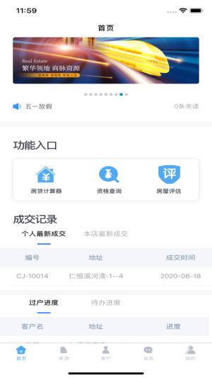 房赞经纪人App图3