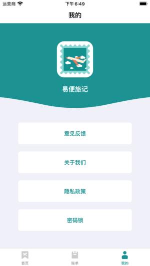 易便旅记App图3