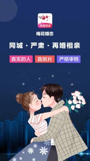 梅花婚恋平台3.3.2最新版图片1