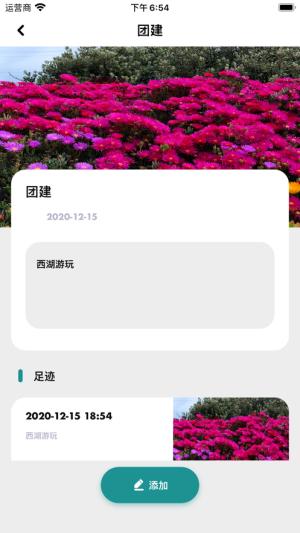 易便旅记App图1