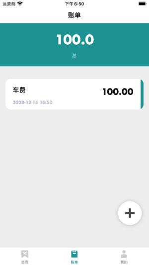 易便旅记App图2