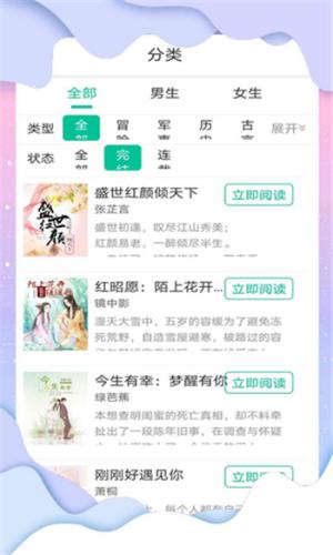 花椒小说阅读App图4