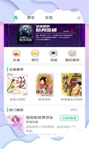 花椒小说阅读App图1