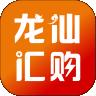 龙仙汇购商城app
