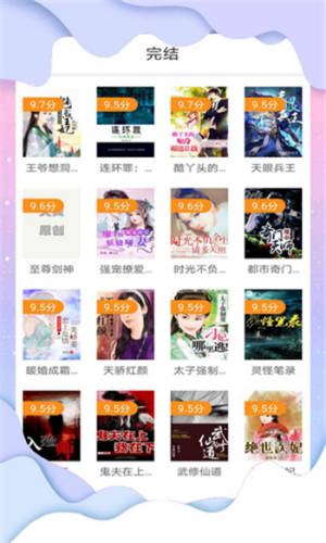 花椒小说阅读App图2