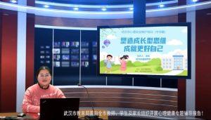 2020武汉市心理安全培训专题家长课程观后感图3