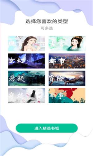 花椒小说阅读App图3