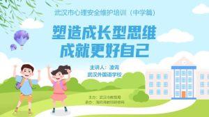 2020武汉市心理安全培训专题家长课程观后感图4