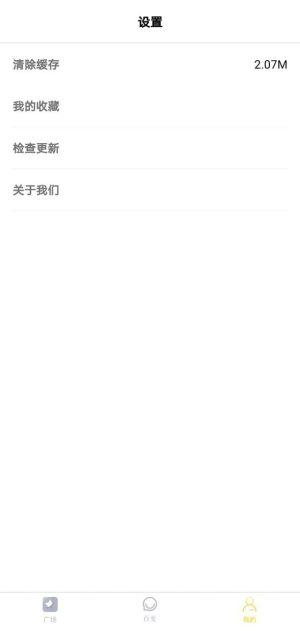 萌乐app图3