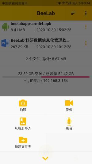 BeeLab APP官网下载安卓版图片1