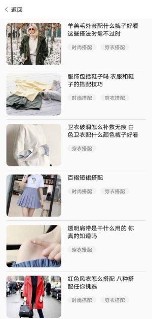 萌乐app图4