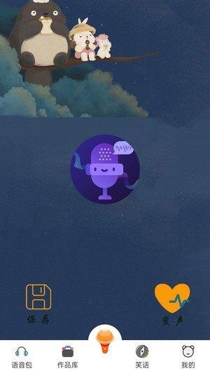 王者魔声变音app最新安卓版图片1