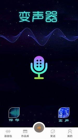 王者魔声变音app图2