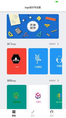 logo制作助手app图5