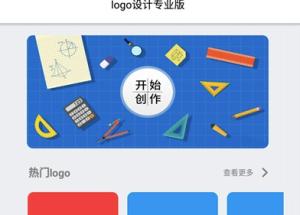 logo制作助手app图1
