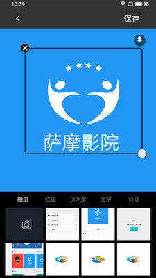 logo制作助手app图3