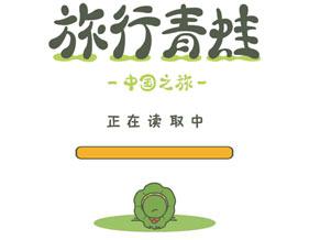 旅行青蛙中国之旅攻略大全:中国版新手教程
