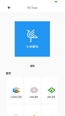 logo制作助手app图4