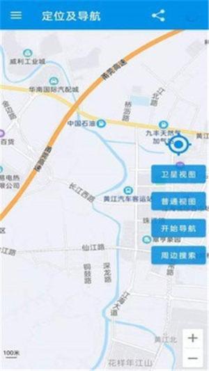 卫星高清地图安卓手机版图3