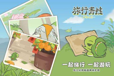 旅行青蛙中国之旅礼包码大全:2021最新兑换码汇总[多图]