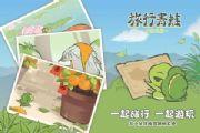 旅行青蛙中國之旅禮包碼大全:2021最新兌換碼匯總[多圖]
