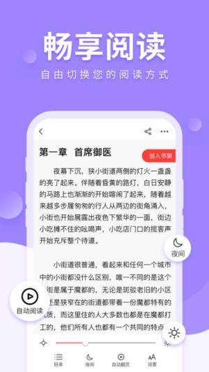 花狐小说APP图4