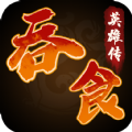 吞食英雄传游戏官网正版下载 v1.0