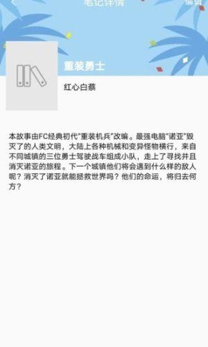 芒果中文App图4