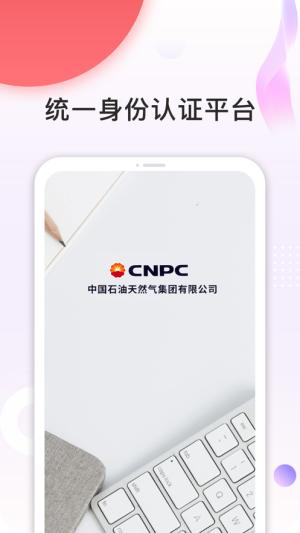 手机安全令app图3